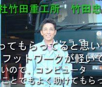 株式会社 竹田重工所 様