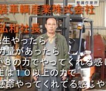 福崎電装車輌産業 株式会社 様