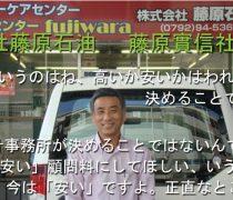 株式会社 藤原石油 様