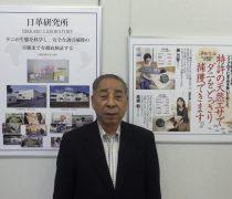日革研究所グループ(有限会社日革研究所) 様