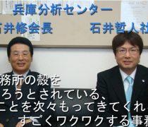 株式会社 兵庫分析センター 様