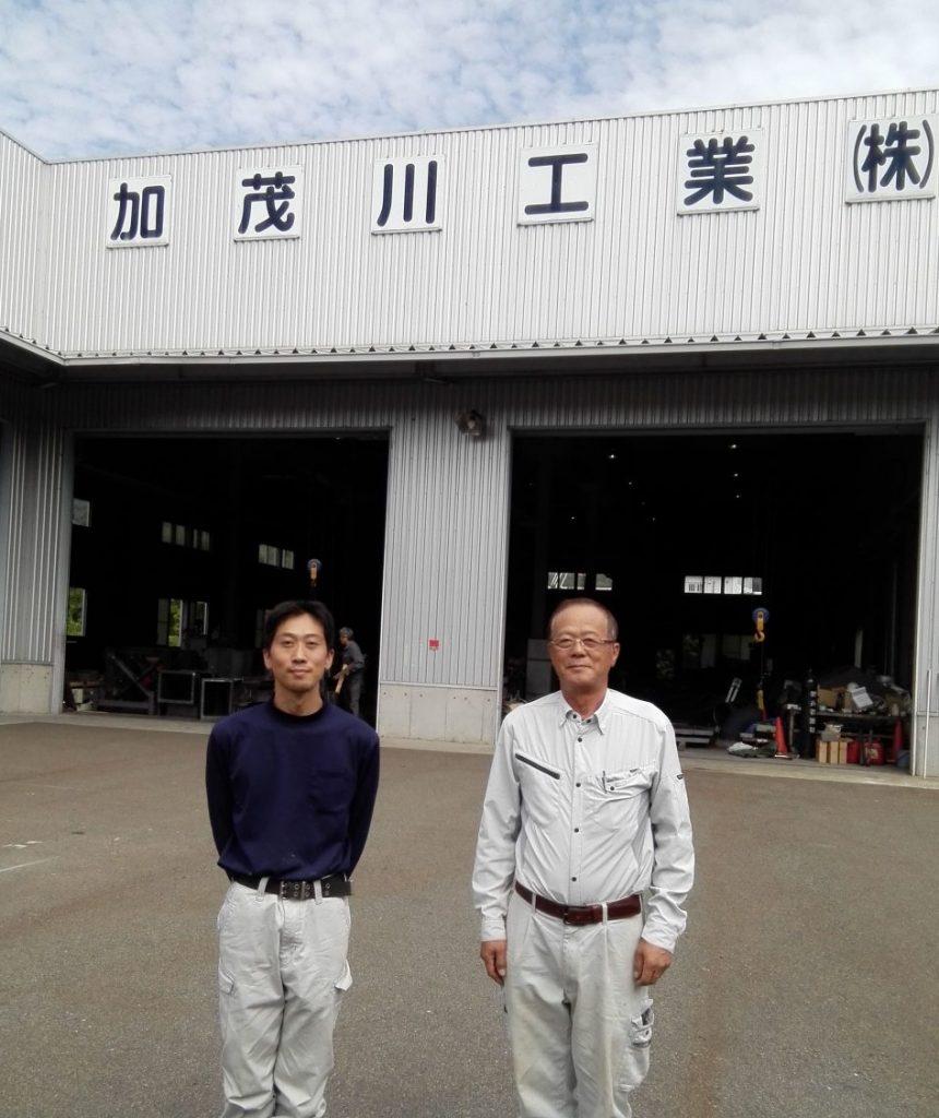 加茂川工業 株式会社様
